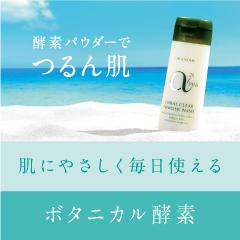 アルファピニ 28【酵素洗顔】あれこれ悩む前に、洗顔を見直すことが大事!