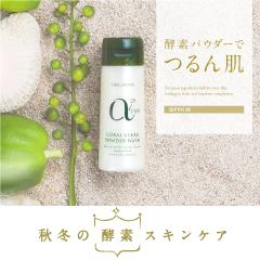 アルファピニ 28【酵素洗顔】秋冬の「酵素」スキンケア