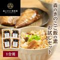 【新商品モニター募集】きのこ屋さんの特製きのこご飯|Instagram または ブログ/モニター・サンプル企画