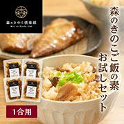 【新商品モニター募集】きのこ屋さんの特製きのこご飯|Instagram または ブログ