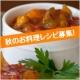 イベント「「トロピックスドライマンゴー」を使ったお料理レシピの募集です。」の画像