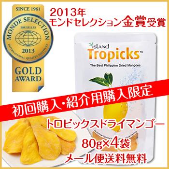 【楽天市場】トロピックスドライマンゴー初回限定お試し価格
