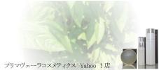 プリマヴェーラコスメティクス Yahoo!店