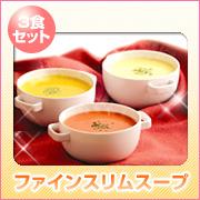 ファインスリムスープ