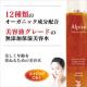 【オーガニック保湿化粧水】アルピニエッセンスローション150ml 現品20名様/モニター・サンプル企画