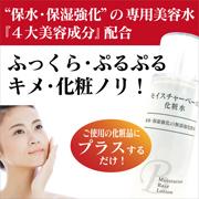一番最初に使う 4大保湿美容成分の完全無添加『モイスチャーベース化粧水』