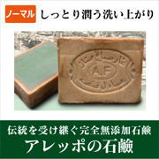 完全無添加オリーブ石鹸『アレッポの石鹸ノーマル』本品30名様プレゼント