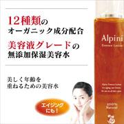 【オーガニック保湿化粧水】アルピニエッセンスローション150ml