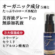 【完全無添加ミルク】エモリッチミルク(乳液タイプ)30ml