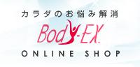 カラダのお悩み解消!!株式会社 ボディックス