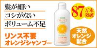 天然オレンジ配合・リンス不要オレンジシャンプー