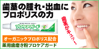 歯茎の腫れ・出血にプロポリスの薬用歯磨き粉