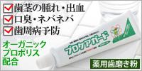 オーガニックプロポリス配合・薬用歯磨き粉
