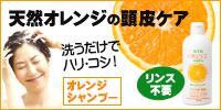 洗うだけでハリ・コシ!天然オレンジの力で頭皮ケア!