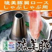【イオン琉球】沖縄県産『琉美豚肩ロースしゃぶしゃぶ用』を3名様にプレゼント♪