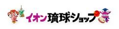 イオン琉球 株式会社