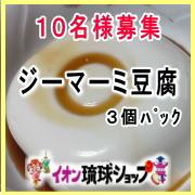 【イオン琉球】モッチモチの『ジーマーミ豆腐3個パック』を10名様へプレゼント!
