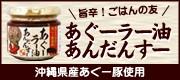 【イオン琉球】あぐーラー油あんだんすー(島とうがらし あぐー豚使用)