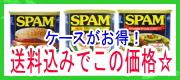 【送料込み】SPAM 減塩スパム(1ケース)24缶