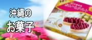 【イオン琉球】沖縄のお菓子