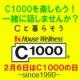 イベント「【2月6日はC1000の日】旦那さまにお疲れ様を伝えませんか?」の画像