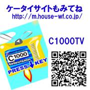 モバイルサイト C1000TV