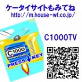 ハウスウェルネスフーズ公式ケータイサイト「C1000TV」