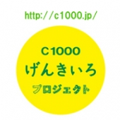 C1000げんきいろプロジェクト