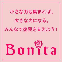 株式会社ボニータ