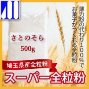 【前田食品】スーパー全粒粉(さとのそら) 試食モニター募集☆50名様