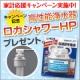 イベント「かしこく節水!『高性能浄水器 ロカシャワーHP』モニター50名大募集!!」の画像