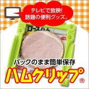 パックのまま簡単保存!キッチン便利グッズ『ハムクリップ』モニター30名大募集!