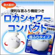 浄水器初!便利な首ふり機能つき『ロカシャワーコンパクト 首ふりタイプ』