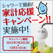 クリタック株式会社より使いきりタイプの浄水器!!「ロカシャワーHP」