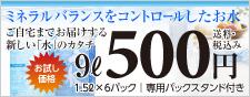 送料無料!500円で「うまい水」9リットルをお届け!お試しキャンペーン!