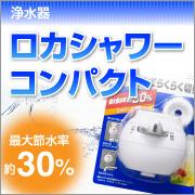 クリタック株式会社より使いきりタイプの浄水器!!「ロカシャワーコンパクト」