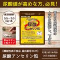 【男性モニター限定】尿酸アンセリン粒のモニター5名募集