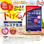 DMJえがお生活の取り扱い商品「コレステ生活」の画像