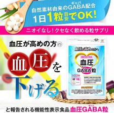 DMJえがお生活の取り扱い商品「血圧GABA粒 通常価格3,700円(税込)」の画像