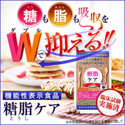 DMJえがお生活の取り扱い商品「糖脂ケア」の画像