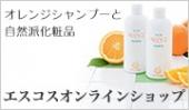 オレンジシャンプーと自然派化粧品のエスコス