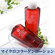 魔法のしずく☆濃厚コラーゲン化粧水【マイクロコラーゲンローション】
