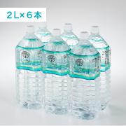 株式会社岩深水の取り扱い商品「岩深水2Lペットボトル水6本セット」の画像
