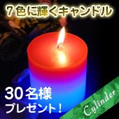 ☆七色に輝くヒーリングキャンドル あなたならどう使いますか?☆