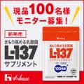 新発売!現品100名様 まもり高める乳酸菌L-137サプリメント/モニター募集/モニター・サンプル企画