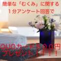 ★☆★500円クオカードプレゼント!!★☆★所要時間1分超簡単アンケート/モニター・サンプル企画