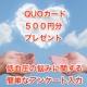 ☆★クオカード10名様にプレゼント★☆低血圧で悩まれる方への簡単アンケート/モニター・サンプル企画