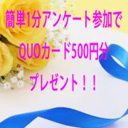 「簡単1分アンケートでQUOカードが当たる!!」の画像、ISM Japan合同会社のモニター・サンプル企画