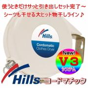 """Hills Clothesline 日本輸入発売元 エムワールドの取り扱い商品「""""スーパー物干し・コードマチックV3"""" 壁取り付け型洗濯物干しのスーパーヒーロー」の画像"""