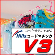 "Hills Clothesline 日本輸入発売元 エムワールドの取り扱い商品「""スーパー物干し・コードマチックV3"" 壁取り付け型洗濯物干しの決定版!」の画像"